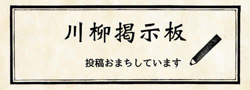 川柳コーナー