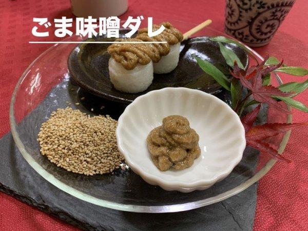 画像1: ごま味噌 (1)