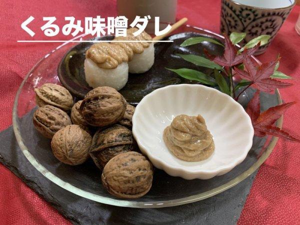 画像1: くるみ味噌 (1)