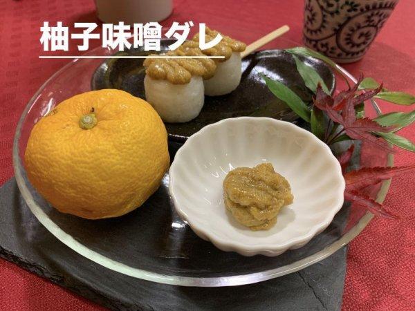 画像1: 柚子味噌 (1)