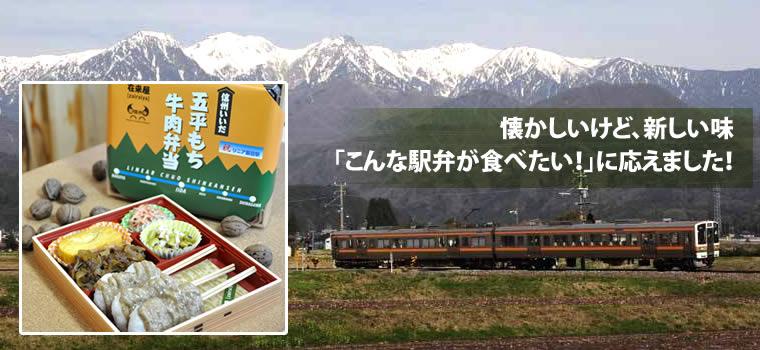 五平もちに、牛のしぐれ煮、飯田名物のお惣菜がついた駅弁です。